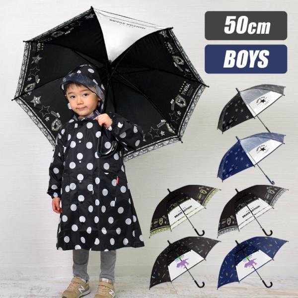 傘 男の子 50cm ジャンプ 雨傘 キッズ 子供用 ネームタグ付き 透明窓 グラスファイバー 丈夫 ロゴ 長傘 通学 軽量 小学生 幼稚園