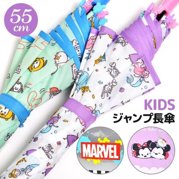 傘 子供用 女の子 ディズニー プリンセス ツムツム キャラクター 55cm ジャンプ 可愛い キッズ 通学 雨傘 軽量 小学生 ミニー