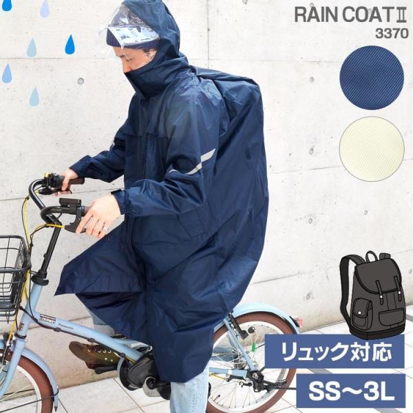 レインコート自転車学生リュック対応レディースメンズ防水軽量通勤合羽レインウエア雨具バイク軽い3370