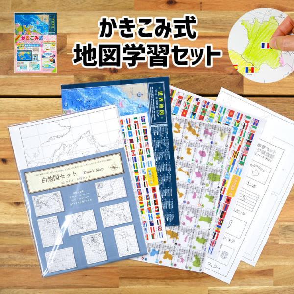 かきこみ式地図学習セット地図ぬりえ知育教育学習玩具ちず ぬりえ付きセット東京カートグラフィック世界地図国旗自由研究日本製