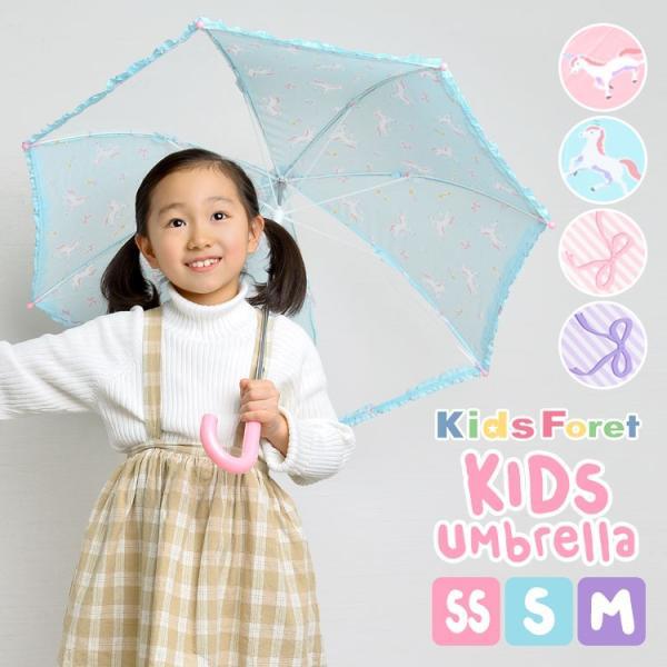 傘 子供用 女の子 50cm ジャンプ 長傘 40cm キッズ 通学 かわいい パステル 45cm 小学生 幼稚園 子ども用 ファンシー フリル 可愛い