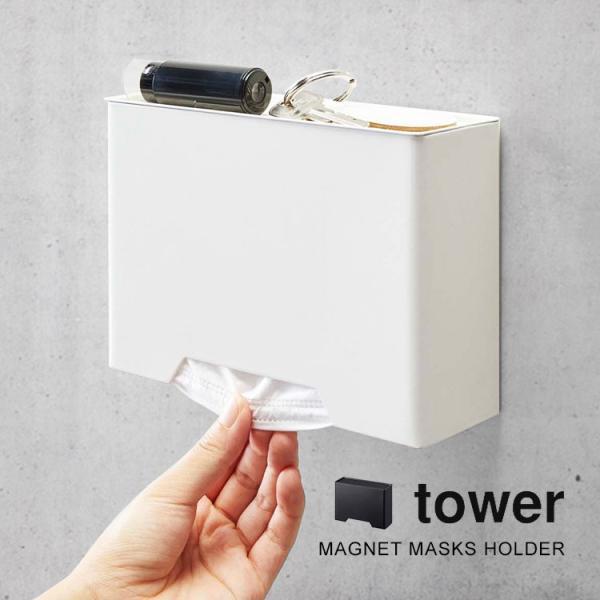 マスク 収納 マスク収納ケース マスクホルダー マスク入れ マグネット tower タワー マスクケース 玄関 マスクボックス スマート|tis