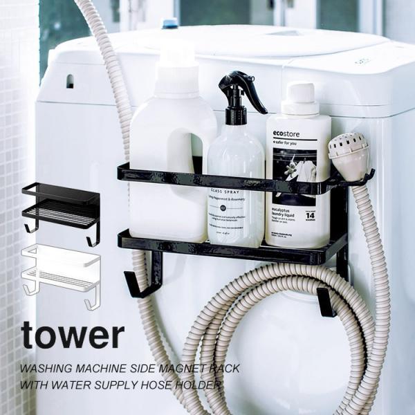 ホースホルダー洗濯機ラック収納towerタワーマグネットおしゃれランドリーホワイトブラックホース置き場磁石