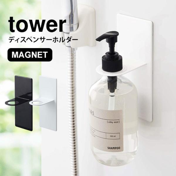 ディスペンサー ホルダー マグネット タワー tower 磁石 吊り下げ ボトルホルダー 山崎実業 ホワイト ブラック 浮かせる シンプル