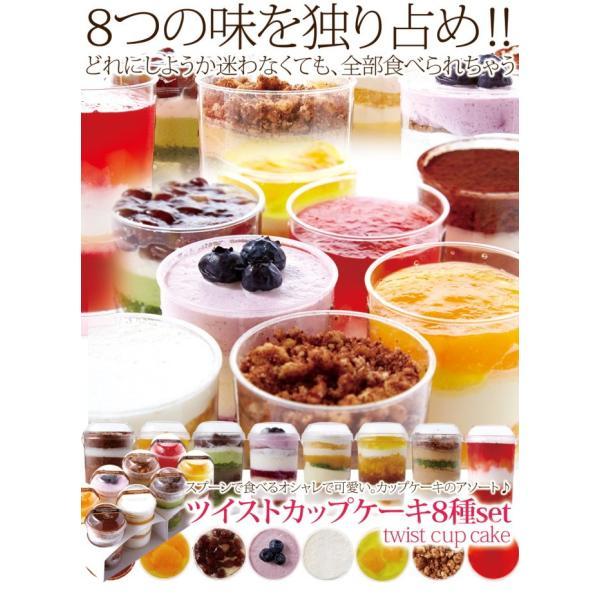 ツイストカップケーキ8種セット 8つの味を独り占め!!どれから食べるか迷っちゃう【冷凍品】