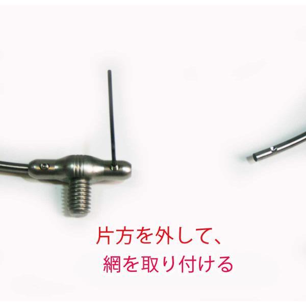 磯タモ 64チタン ワンピース 玉枠 50cm Φ5mm ( ロクヨンチタンフレーム  )|titanium|05