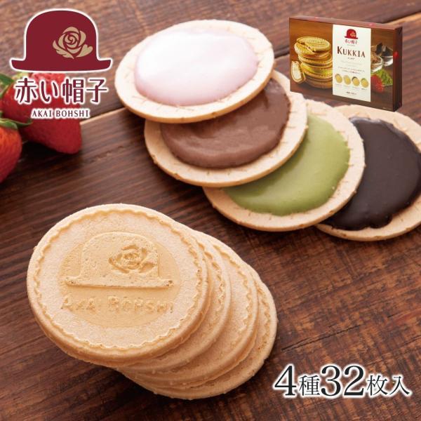 お菓子 赤い帽子 クッキア 4種類32枚入 | お中元 クッキー 詰め合わせ おしゃれ かわいい 個包装 配る 1000円 ギフト|tivoli-factory