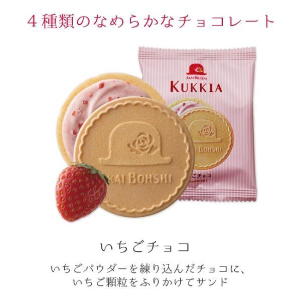 お菓子 赤い帽子 クッキア 4種類32枚入 | お中元 クッキー 詰め合わせ おしゃれ かわいい 個包装 配る 1000円 ギフト|tivoli-factory|05