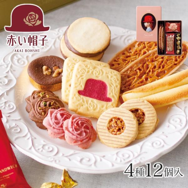 お菓子赤い帽子エレガントボックスクッキー詰め合わせ4種類12個入 洋菓子おしゃれかわいいお礼缶入り個包装配る500円
