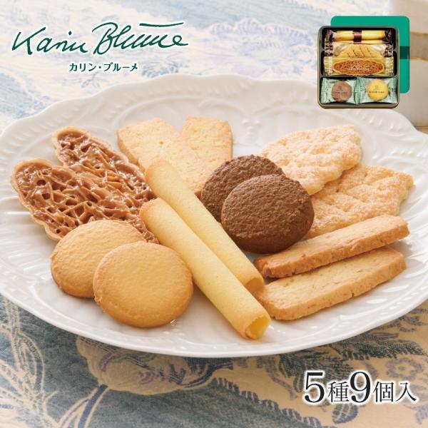 お菓子プチギフトカリン・ブルーメ貴婦人のワルツ1号クッキー詰め合わせ5種類9個入|スイーツセットおしゃれかわいい500円個包装缶
