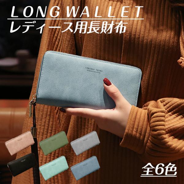 長財布レディースラウンドファスナー女性大容量プチプラおしゃれ使いやすいロングウォレットカード収納小銭入れ多機能