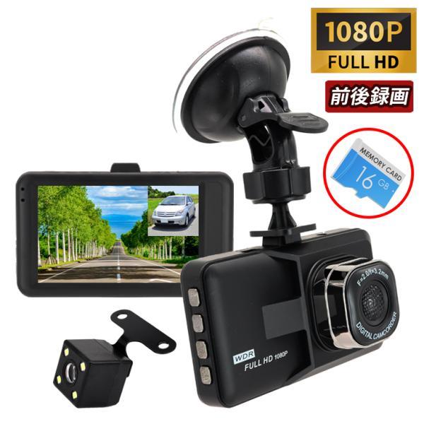 ドライブレコーダー 前後 Wカメラ搭載 送料無料  16GB メモリーカード セット フルHD ドライブレコーダー 高画質 1080P 120度 Gセンサー 日本語説明書|tk1234