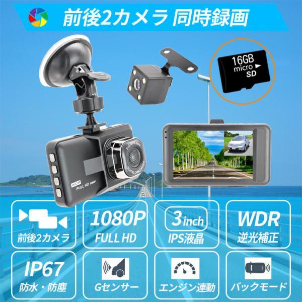 ドライブレコーダー 前後 Wカメラ搭載 送料無料  16GB メモリーカード セット フルHD ドライブレコーダー 高画質 1080P 120度 Gセンサー 日本語説明書|tk1234|02