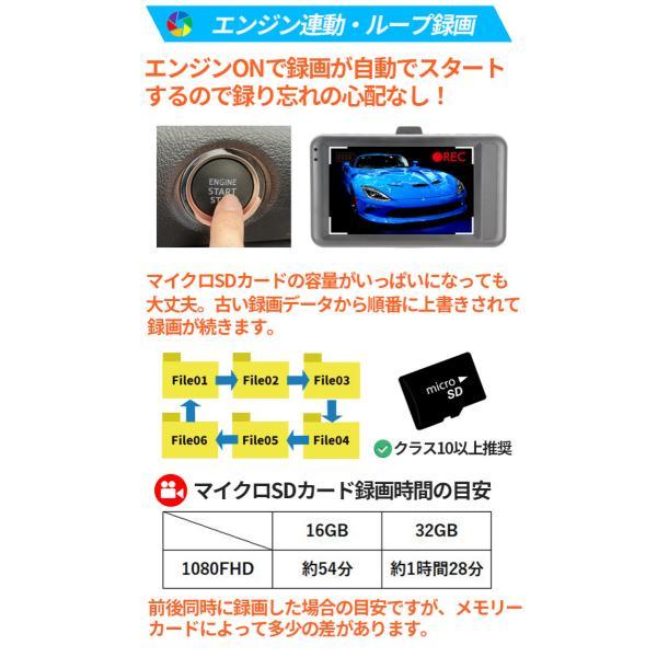 ドライブレコーダー 前後 Wカメラ搭載 送料無料  16GB メモリーカード セット フルHD ドライブレコーダー 高画質 1080P 120度 Gセンサー 日本語説明書|tk1234|08