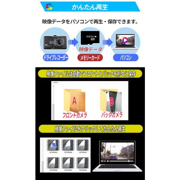 ドライブレコーダー 前後 Wカメラ搭載 送料無料  16GB メモリーカード セット フルHD ドライブレコーダー 高画質 1080P 120度 Gセンサー 日本語説明書|tk1234|09