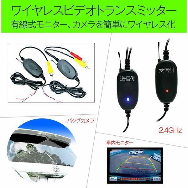 ワイヤレストランスミッター バックカメラ・モニター等の配線不要 FMトランスミッタ|tk1234