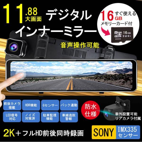 2Kドライブレコーダー12インチミラー型デジタルミラー16GBメモリセット右ハンドル仕様音声コントロール前後カメラタッチパネルバ