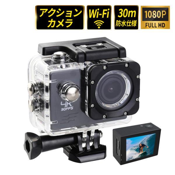 アクションカメラ 2インチ WIFI機能搭載 1080P フルHD 170度広角 30M防水 ドライブレコーダーモードあり ブラック tk1234