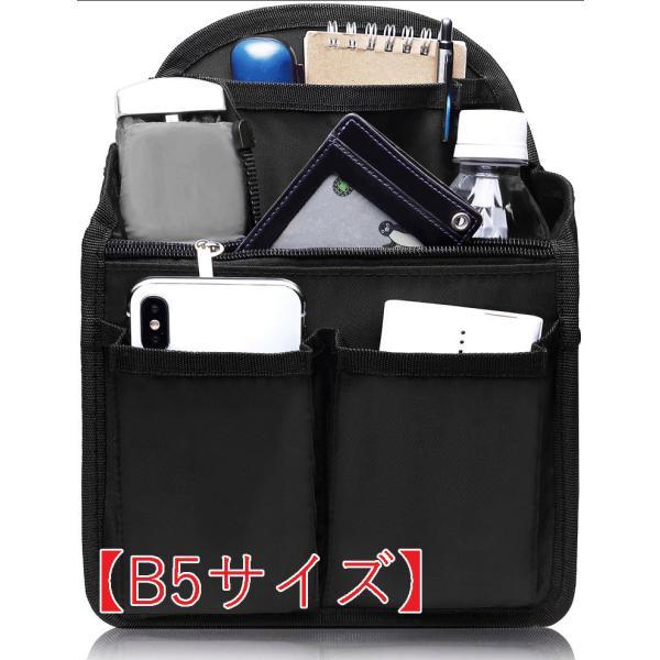 バッグインバッグ リュック トートバッグ 小型リュック用 PP底板付き インナーバッグ 小さめ 縦型 自立 整理 インバック  送料無料 27cm×20cm×13cm