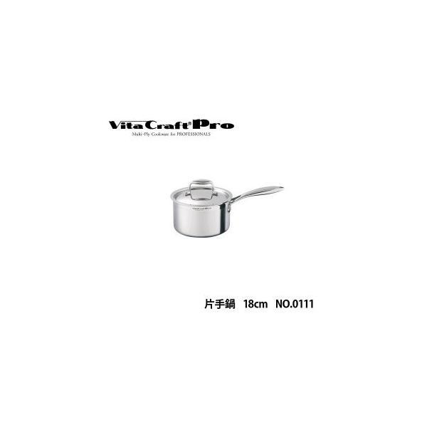 VitaCraftProビタクラフトプロ 片手鍋 18cm NO.0111 tkp