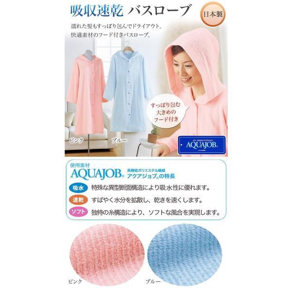 バスローブ フード 付き 吸水速乾 日本製|tkp|03