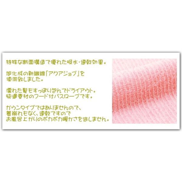 バスローブ フード 付き 吸水速乾 日本製|tkp|04