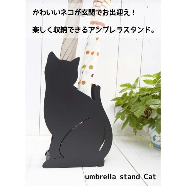 かさたて ネコ ブラック 黒色 2359 tkp