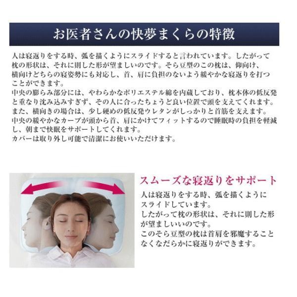 まくら 枕 お医者さんの 快夢 まくら|tkp|02