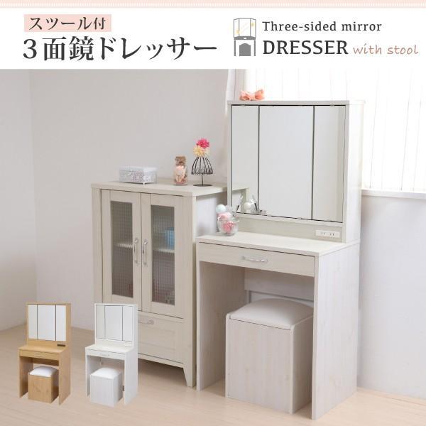 ドレッサー 三面鏡 化粧台 イス スツール付 FLL-0061|tkp