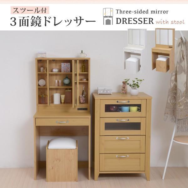 ドレッサー 三面鏡 化粧台 イス スツール付 FLL-0061|tkp|02
