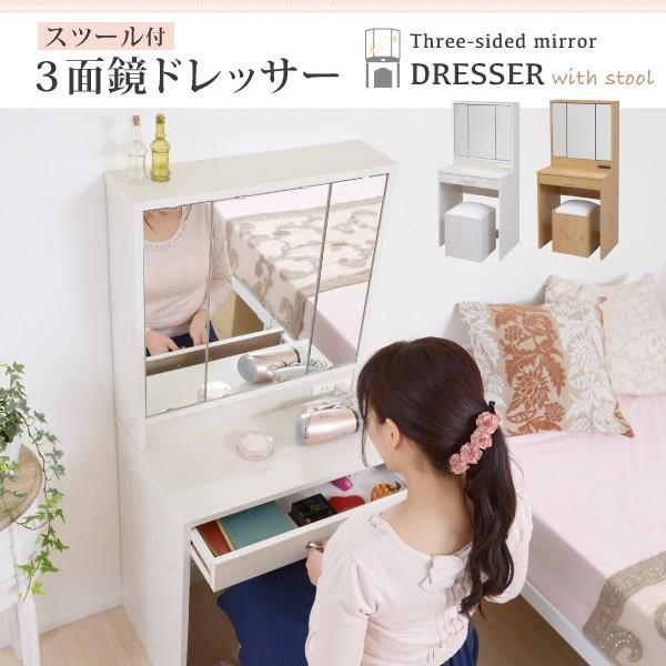 ドレッサー 三面鏡 化粧台 イス スツール付 FLL-0061|tkp|03