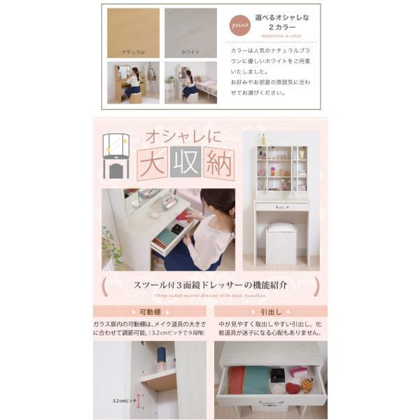 ドレッサー 三面鏡 化粧台 イス スツール付 FLL-0061|tkp|04