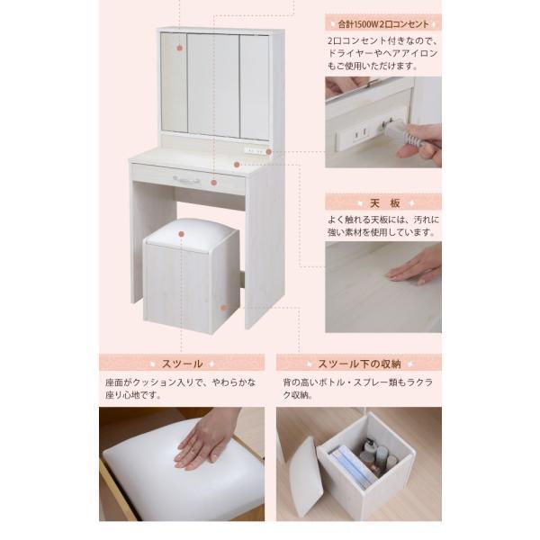 ドレッサー 三面鏡 化粧台 イス スツール付 FLL-0061|tkp|05