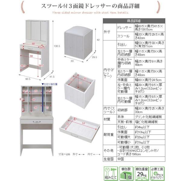 ドレッサー 三面鏡 化粧台 イス スツール付 FLL-0061|tkp|06
