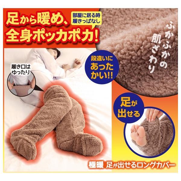 ソックス 極暖 足が出せるロングカバー 防寒/冷え性/靴下/レッグウォーマー/毛布/足先/暖かい/室内用/睡眠 arf|tkp
