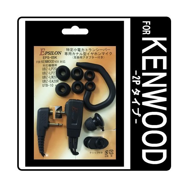 KENWOOD ケンウッド用 特定小電力トランシーバー専用 インカム カナル型イヤホンマイク 耳掛パーツ付  (EMC-3互換品) EPSILON EPS-05K