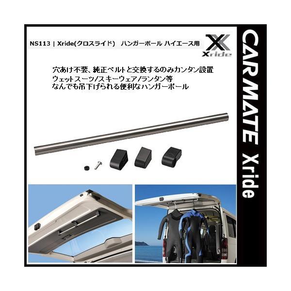カーメイト INNO クロスライド Xride NS113 ハンガーポール ハイエース専用