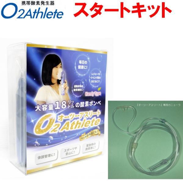 ユニコム UNICOM オーツーアスリート/O2 Athlete 携帯酸素ボンベ缶 スタートキット 専用カニューラセット