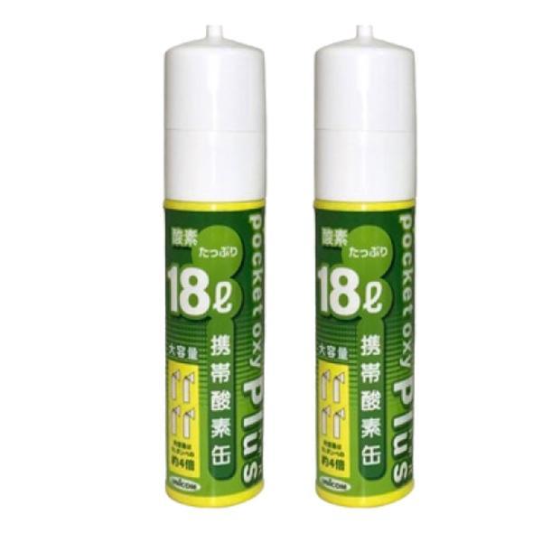UNICOM(ユニコム) ポケット オキシ プラス poket oxy plus POX05 携帯酸素ボンベ 18リットル(18L) 2本セット