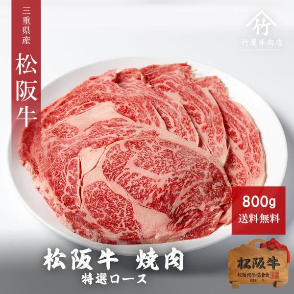 松阪牛ギフト サーロインあみ焼き 800g 焼肉 松阪牛 焼肉 切り落とし BBQ プレゼント お取り寄せ 和牛 バーベキュー