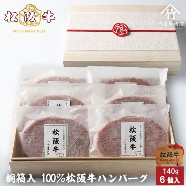 松阪牛ハンバーグ ギフト 訳あり 内祝い BBQ プレゼント お取り寄せ 和牛 バーベキュー