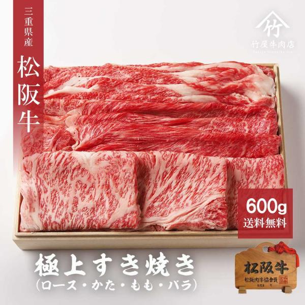 松阪牛ギフト 極上すき焼き肉折詰 600g