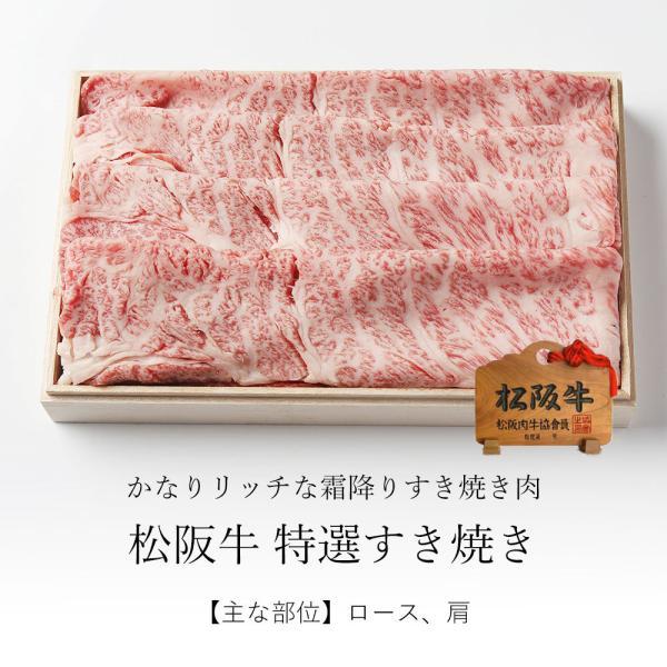 松阪牛 特選すき焼き(肩ロース リブロース サーロイン) 100g( すき焼き すき焼き肉 すきやき肉 松阪牛 すきやき 和牛 お年賀 焼肉  内祝い 肉 景品  :)|tkyg29|02