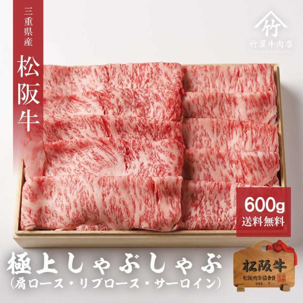 松阪牛 極上 しゃぶしゃぶ(肩ロース リブロース サーロイン) 600g ( 牛肉 牛 肉 しゃぶしゃぶセット 黒毛和牛 ギフト お歳暮 焼肉 内祝い 肉 景品 )
