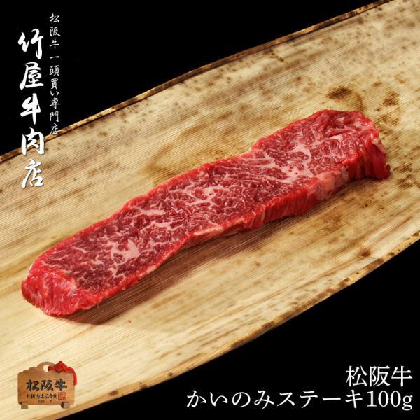 松阪牛 ステーキ 柔らかい上赤身肉かいのみ 100g×1 :( ステーキ 牛肉 赤身 ステーキ肉 焼肉 焼き肉 黒毛和牛 お年賀 お年賀ギフト 肉 ギフト 肉 景品 :)|tkyg29