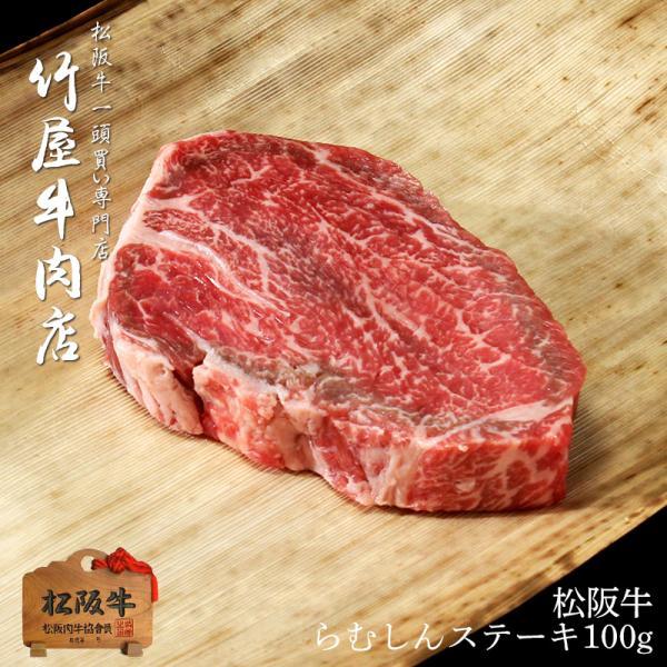 松阪牛 ステーキ 柔らかい上赤身肉らむしん 100g×1 :( ステーキ 牛肉 赤身 ステーキ肉 焼肉 焼き肉 黒毛和牛 お年賀 お年賀ギフト 肉 ギフト 肉 景品 :)|tkyg29