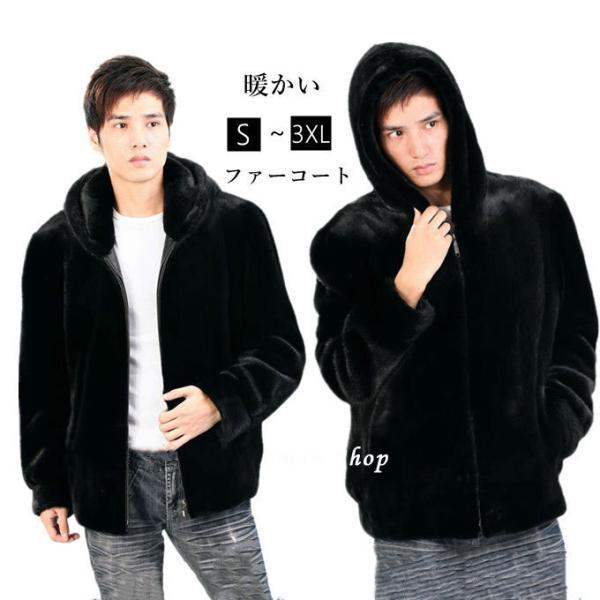 ファーコート メンズ 毛皮コート ショットコート ミンク フドー付き おしゃれ 上着 暖かい 秋冬 防寒 送料無料