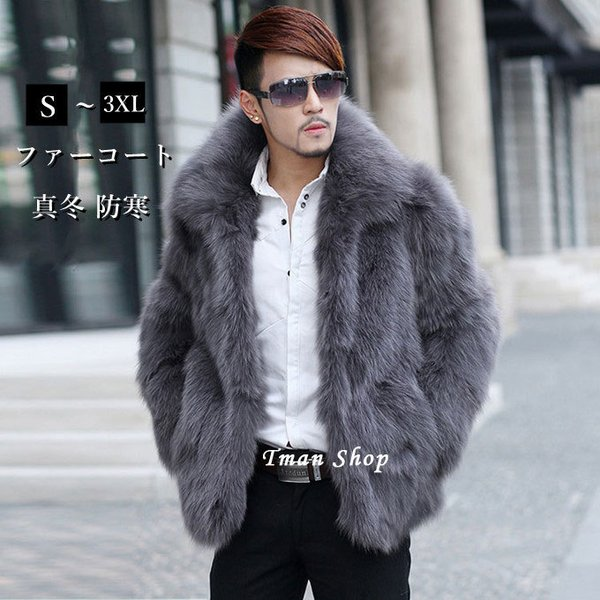 ファーコート メンズ 毛皮コート フォクス フェイクファー ロッグコート おしゃれ 上着 暖かい 秋冬 真冬 防寒 お洒落 メンズファッション