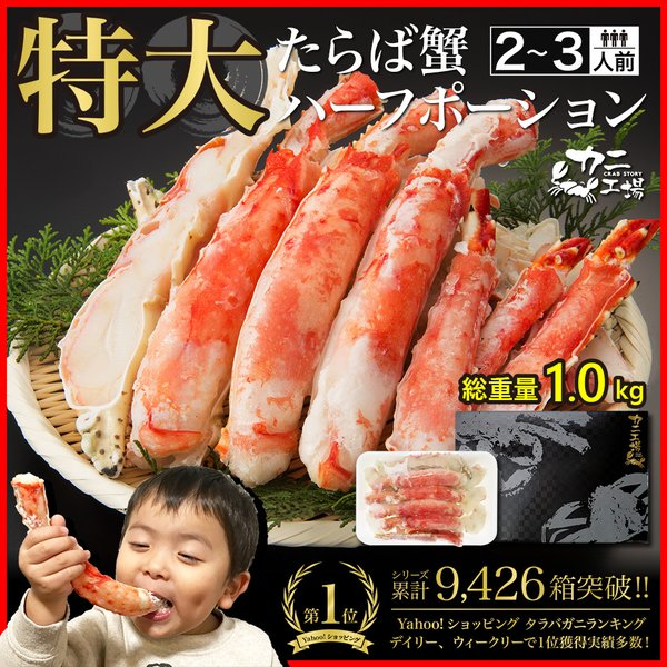 タラバガニ カット済み クーポン対象 ボイル 1kg ハーフポーション 蟹|tmfoods