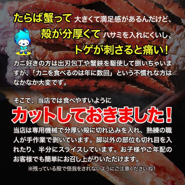 タラバガニ カット済み クーポン対象 ボイル 1kg ハーフポーション 蟹|tmfoods|02